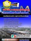 แนวข้อสอบวิศวกรแผนกจัดหาวิศวกรรม - BEM บริษัท ทางด่วนและรถไฟฟ้ากรุงเทพ จำกัด (มหาชน)