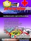 แนวข้อสอบพนักงานขับรถ สภากาชาดไทย ที่ออกบ่อย