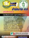 แนวข้อสอบราชการ นักรังสีการแพทย์ สำนักงานปฏิบัติการ ก.ก. สำนักงานคณะกรรมการข้าราชการกรุงเทพมหานคร