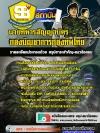 สรุปแนวข้อสอบนายทหารสัญญาบัตร บก.ทท.กองบัญชาการกองทัพไทย
