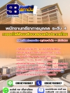 แนวข้อสอบพนักงานทรัยาการบุคคล ระดับ4 การรถไฟฟ้าขนส่งมวลชนแห่งประเทศไทย