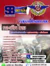 แนวข้อสอบ กลุ่มงานโทรคมนาคม กองทัพไทย