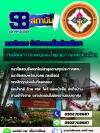 แนวข้อสอบนักวิชาการโสตทัศนศึกษา กรมพัฒนาการแพทย์แผนไทยและการแพทย์ทางเลือก