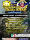 แนวข้อสอบ อาจารย์วิทยาศาสตร์ กองทัพไทย