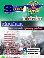 แนวข้อสอบ กลุ่มงานเขียนแบบ กองบัญชาการกองทัพไทย