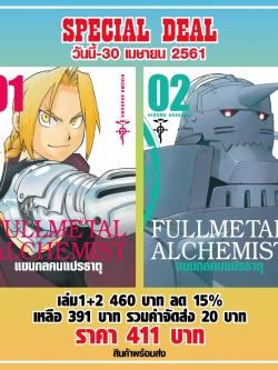 [Special Deal] FULLMETAL ALCHEMIST แขนกลคนแปรธาตุ เล่ม 1+2 (รวมค่าจัดส่ง)