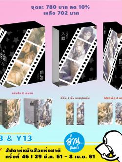 ถลำลึก เล่ม 01-02 (แพ็คชุด)พร้อมกล่อง