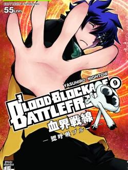 BLOOD BLOCKADE BATTLEFRONT เล่ม 09