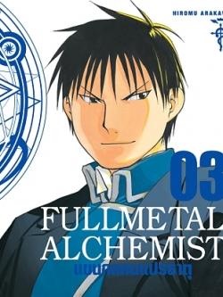 [แยกเล่ม] FULLMETAL ALCHEMIST แขนกลคนแปรธาตุ เล่ม 1-4