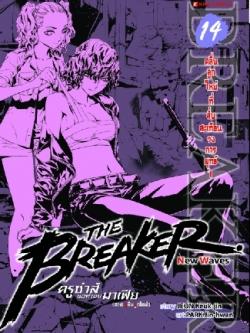[แยกเล่ม]The Breaker New Wave เล่ม 01-14