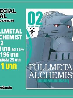 [Special Deal] FULLMETAL ALCHEMIST แขนกลคนแปรธาตุ เล่ม 2 (รวมค่าจัดส่ง)