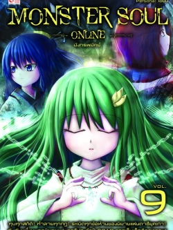 Monster soul online เล่ม 01-14 (แพ็คชุดจบ)