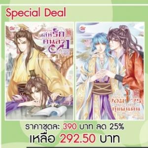 [Special Deal] เล่ห์รักคนลวง เล่ม 1-2