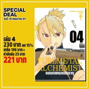 [Special Deal] FULLMETAL ALCHEMIST แขนกลคนแปรธาตุ เล่ม 4 (รวมค่าจัดส่ง)