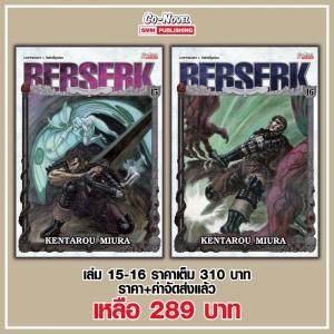 [SPECIAL DEAL] BERSERK เล่ม 15-16