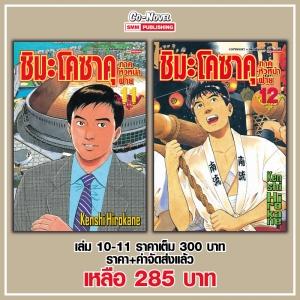[Special Deal] ชิมะโคซาคุ ภาคหัวหน้าฝ่าย เล่ม 11-12