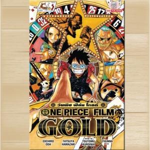 ONE PIECE FILM GOLD (ฉบับนิยาย)