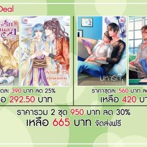 [Special Deal] เล่ห์รักคนลวง เล่ม 1-2 + มหารัก เล่ม 1-2
