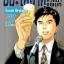 [แพ็คชุด] ชิมะโคซาคุ ภาคหัวหน้าแผนก เล่ม 1-17จบ (ลด40%) thumbnail 1