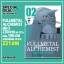[Special Deal] FULLMETAL ALCHEMIST แขนกลคนแปรธาตุ เล่ม 2 (รวมค่าจัดส่ง) thumbnail 1