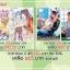 [Special Deal] เล่ห์รักคนลวง เล่ม 1-2 + มหารัก เล่ม 1-2 thumbnail 1