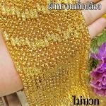 สร้อยข้อมือทองแท้ 96.5% หนัก 1 สลึง (3.8 กรัม) ยาว 16 เซน