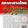 โหลดแนวข้อสอบ เจ้าหน้าที่พัสดุ 3-5 สภากาชาดไทย