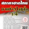 โหลดแนวข้อสอบ นายช่างไฟฟ้า 1-4 สภากาชาดไทย