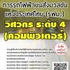 โหลดแนวข้อสอบ วิศวกร ระดับ 4 (คอมพิวเตอร์) การรถไฟฟ้าขนส่งมวลชนแห่งประเทศไทย (รฟม.)