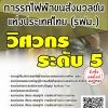 โหลดแนวข้อสอบ วิศวกร ระดับ 5 การรถไฟฟ้าขนส่งมวลชนแห่งประเทศไทย (รฟม.)