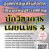 โหลดแนวข้อสอบ นักวิชาการเผยแพร่ 4 องค์การส่งเสริมกิจการโคนมแห่งประเทศไทย