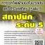 โหลดแนวข้อสอบ สถาปนิก ระดับ 5 การรถไฟฟ้าขนส่งมวลชนแห่งประเทศไทย (รฟม.) thumbnail 1
