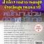 โหลดแนวข้อสอบ พนักงานช่วยการพยาบาล สำนักงานสาธารณสุขจังหวัดสุราษฎร์ธานี thumbnail 1