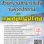 โหลดแนวข้อสอบ แพทย์แผนไทย สำนักงานสาธารณสุขจังหวัดปัตตานี thumbnail 1