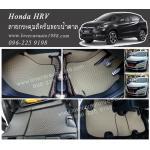 ยางปูพื้นรถยนต์ Honda H-RVลายกระดุมสีครีมขอบน้ำตาล+พับเบาะกระดุมสีดำ