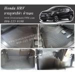 ยางปูพื้นรถยนต์ Honda HR-V ลายลูกศรสีดำ ด้ายแดง