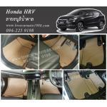 ยางปูพื้นรถยนต์ Honda HR-V ลายธนูสีน้ำตาล