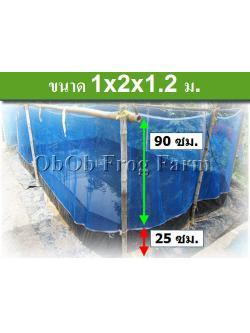 กระชังบก เกรด A ขนาด 1x2x1.2 ม. (ขอบผ้ายาง 25 ซม. หนา 0.30 มม.) ต้องรอผลิต 1 - 2 วัน แล้วจัดส่ง