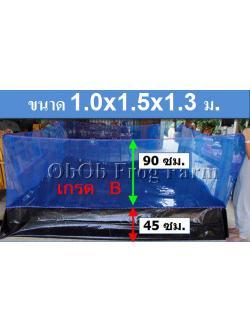 กระชังบก เกรด B ขนาด 1.0x1.5x1.3 ม. (ขอบผ้ายาง 45 ซม. หนา 0.25 มม.) ต้องรอผลิต 1 - 2 วัน แล้วจัดส่ง