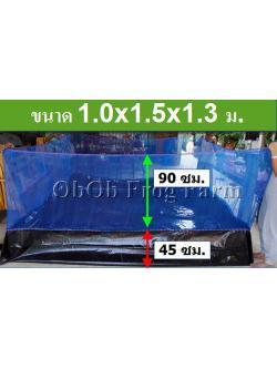 กระชังบก เกรด A ขนาด 1.0x1.5x1.3 ม. (ขอบผ้ายาง 45 ซม. หนา 0.30 มม.) ต้องรอผลิต 1 - 2 วัน แล้วจัดส่ง