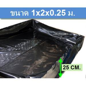 บ่อผ้ายางตอกตาไก่ ขนาด 1x2x0.25 ม. หนา 0.3มม. (ไม่รวมโครงและท่อปล่อยน้ำ)