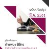 แนวข้อสอบ นิติกร สำนักงานข้าราชการพลเรือน (ก.พ.) (พร้อมเฉลย)