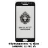 ฟิล์มกระจกสูญญากาศ 4D เต็มจอ Samsung J2 pro 2018 สีดำ