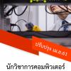 แนวข้อสอบ นักวิชาการคอมพิวเตอร์ กรมท่าอากาศยาน (พร้อมเฉลย)