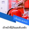แนวข้อสอบ เจ้าหน้าที่กู้ภัยและดับเพลิง กรมท่าอากาศยาน (พร้อมเฉลย)