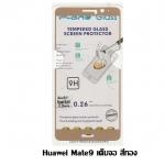 P-one ฟิล์มกระจก Huawei Mate9 เต็มจอ (สีทอง)
