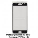 ฟิล์มกระจกสูญญากาศ 5D เต็มจอ Samsung J7 Prime สีดำ