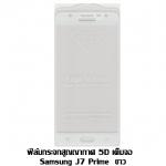 ฟิล์มกระจกสูญญากาศ 5D เต็มจอ Samsung J7 Prime สีขาว
