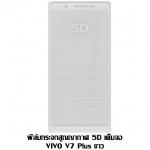 ฟิล์มกระจกสูญญากาศ 5D เต็มจอ VIVO V7 Plus / X20 สีขาว