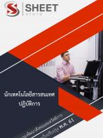 แนวข้อสอบ นักเทคโนโลยีสารสนเทศปฏิบัติการ กรมพัฒนาสังคมและสวัสดิการ (พร้อมเฉลย)